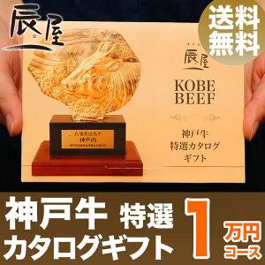 神戸牛 特選 カタログギフト 1万円コース【送料無料 ...