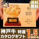 神戸牛 特選 カタログギフト 1万5000円コース【送料無料 あす楽対応】神戸牛 の ギフト券 【ギフト 内祝い お祝い 御…
