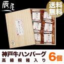 高級桐箱入り 神戸牛 ハンバーグ デミソース仕立て 6個セット【送料無料 あす楽対応】【冷凍 湯煎 湯せん】【ギフト …