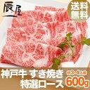 【送料無料】神戸牛 すき焼き肉 特選ロース 600g(冷蔵)【あす楽対応】【父の日 プレゼント お祝い 御礼 に 霜降り …