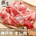 神戸牛 すじ肉 約1kg <お届け日指定不可商品>(冷蔵)【牛すじ 牛筋 牛スジ スジ肉 すじ肉 なら 神戸牛 辰屋】