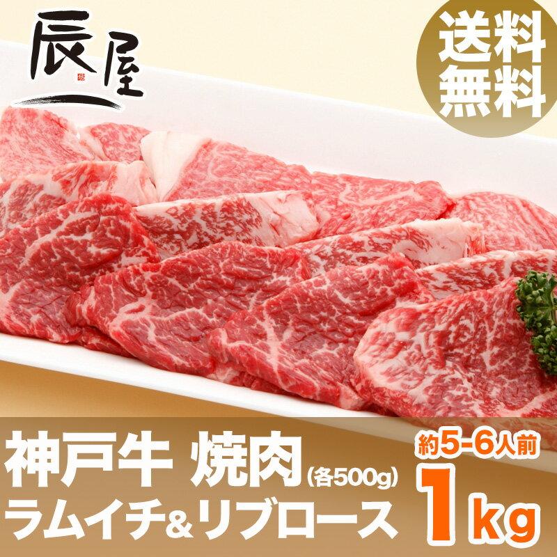 【クーポンあり】神戸牛 焼肉 セット ラムイチ&リブロース 1kg(冷蔵)【送料無料】【あす楽対応】【あす楽対応】【ギフト 内祝い お祝い 御礼 プレゼント 霜降り 牛肉 神戸ビーフ 神戸肉】【贈答 贈り物 牛肉 和牛 肉】
