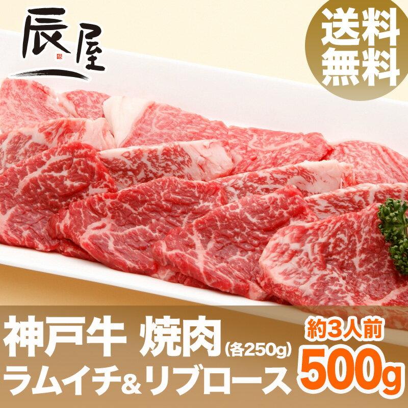 【クーポンあり】神戸牛 焼肉 セット ラムイチ&リブロース 500g(冷蔵)【送料無料】【あす楽対応】【ギフト 内祝い お祝い 御礼 プレゼント 霜降り 牛肉 神戸ビーフ 神戸肉】【贈答 贈り物 牛肉 和牛 肉】