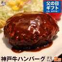 神戸牛 ハンバーグ デミソース仕立て 2個セット【父の日 グルメ ギフト】【あす楽対応】【冷凍 湯煎 湯せん】【ギフト…