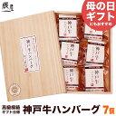 【母の日 にもおすすめ】高級桐箱入り 神戸牛 ハンバーグ デミソース仕立て 7個セット【送料無料 あす楽対応】【冷凍 …