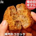 【母の日 にもおすすめ】神戸牛コロッケ 20個入り【送料無料 あす楽対応】【ギフト 内祝い お祝い 御礼 プレゼント 牛…