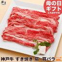 【母の日 にもおすすめ】神戸牛 すき焼き肉 肩・肩バラ 800g(冷蔵)【送料無料 あす楽対応】【ギフト 内祝い お祝い …