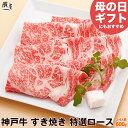 【母の日 にもおすすめ】神戸牛 すき焼き肉 特選ロース 600g(冷蔵)【送料無料 あす楽対応】【ギフト 内祝い お祝い …