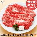 【母の日 にもおすすめ】神戸牛 しゃぶしゃぶ肉 肩・肩バラ 800g(冷蔵)【送料無料 あす楽対応】【ギフト 内祝い お…