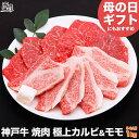 【母の日 にもおすすめ】神戸牛 焼肉 セット 極上 カルビ &モモ 1kg(冷蔵)【送料無料 あす楽対応】【ギフト 内祝い…