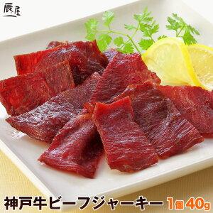【母の日 にも おすすめ】神戸牛 ビーフジャーキー 40g【送料無料 あす楽対応】ギフト 内祝い お祝い 結婚 出産 入学 牛肉 肉 グルメ おつまみ アテ サラミ
