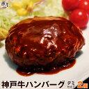 神戸牛 ハンバーグ デミソース仕立て 2個セット【あす楽対応】【冷凍 湯煎 湯せん】【ギフト 内祝い お祝い 御礼 プレ…