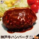 【母の日 にも ◎】神戸牛 ハンバーグ デミソース仕立て 3個セット【あす楽対応】【冷凍 湯煎 湯せん】【ギフト 内祝…