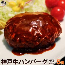 神戸牛 ハンバーグ デミソース仕立て 5個セット【送料無料 あす楽対応】ギフト 内祝い お祝い 結婚 出産 入学 牛肉 肉 グルメ 冷凍 惣菜 湯煎 湯せん