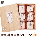高級桐箱入り 神戸牛 ハンバーグ デミソース仕立て 7個セット【送料無料 あす楽対応】【冷凍 湯煎 湯せん】【ギフト …