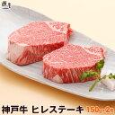 神戸牛 ヒレステーキ 150g×2枚(冷蔵)【送料無料 あす楽対応】【ギフト 内祝い お祝い 御礼 プレゼント 赤身 牛肉 …