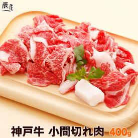 神戸牛 小間切れ肉 400g (冷蔵)【あす楽対応】【牛肉 切り落とし コマ切れ こま切れ 細切れ】