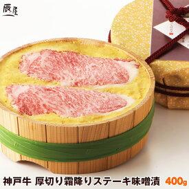 【父の日 遅れてごめんね】神戸牛 厚切り霜降り味噌漬 400g(冷蔵)【送料無料 あす楽対応】ギフト 内祝い お祝い 御礼 プレゼント 霜降り 牛肉 肉 グルメ 味噌漬け みそ漬け