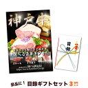 神戸牛 目録 ギフト セット 3万円コース【送料無料 あす楽対応】【結婚式 二次会 2次会 ゴルフ コンペ イベント 景品 …