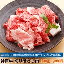 神戸牛 切り落とし肉 計り売り 100g 1,080円<個数を指定してください 300gから>(冷蔵)【あす楽対応】【国産 黒毛…