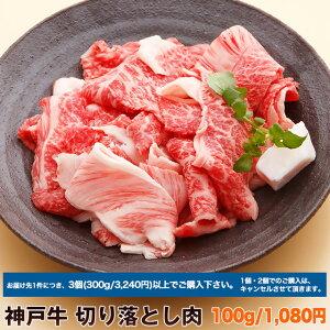 神戸牛 切り落とし肉 計り売り 100g 1,080円 <3個 300g以上で購入ください>(冷蔵)【あす楽対応】ギフト 内祝い お祝い 結婚 出産 入学 牛肉 肉 グルメ