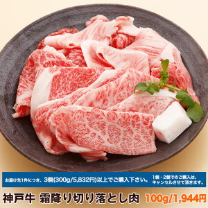 神戸牛 霜降り 切り落とし肉 計り売り 100g 1,944円 <3個 300g以上で購入ください>(冷蔵)【あす楽対応】ギフト 内祝い お祝い 結婚 出産 入学 牛肉 肉 グルメ