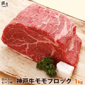 神戸牛 ローストビーフ用 モモ肉 ブロック 1kg(冷蔵)【送料無料 あす楽対応】ギフト 内祝い お祝い 結婚 出産 入学 牛肉 肉 グルメ