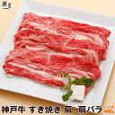 神戸牛 すき焼き肉 肩・肩バラ 400g(冷蔵)【あす楽対応】【ギフト 内祝い お祝い 御礼 プレゼント 赤身 牛肉 神戸ビ…