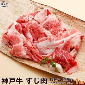 神戸牛 すじ肉 1kg <お届け日指定不可商品>(冷蔵)牛すじ 牛筋 牛スジ スジ肉 ぼっかけ 神戸 長田