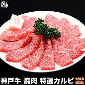 神戸牛 焼肉 特選 カルビ 400g(冷蔵)【あす楽対応】お歳暮 御歳暮 ギフト 内祝い お祝い 結婚 出産 入学 牛肉 肉 グルメ 焼き肉 赤身 霜降 #元気いただきますプロジェクト