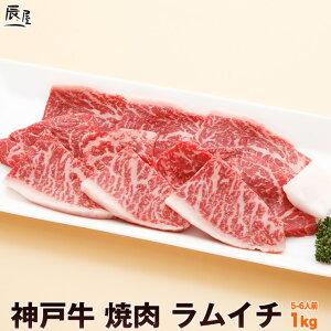 神戸牛 焼肉 ラムイチ 1kg(冷蔵)【父の日 ギフト にもおすすめ】【送料無料 あす楽対応】ギフト 内祝い お祝い 結婚 出産 入学 牛肉 肉 グルメ 焼き肉 赤身
