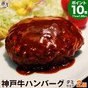 【P10倍28日am2時まで】神戸牛 ハンバーグ デミソース仕立て 2個セット【あす楽対応】【冷凍 湯煎 湯せん】【ギフト …