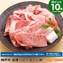 【P10倍28日am2時まで】神戸牛 霜降り 切り落とし肉 計り売り 100g 1944円<個数を指定してください 300gから>(冷蔵…