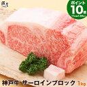 【P10倍28日am2時まで】神戸牛 サーロイン ブロック 1kg(冷蔵)<ローストビーフ ステーキ 焼肉>【送料無料 あす楽対応】ギフト 内祝い お祝い 結婚 出産 入学 牛肉 肉 グルメ #元気いただきますプロジェクト