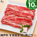 【P10倍 24日am2時まで】神戸牛 すき焼き肉 肩・肩バラ 500g(冷蔵)【送料無料 あす楽対応】【ギフト 内祝い お祝い …