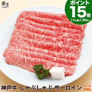 【P10倍24日am2時まで&クーポンあり】神戸牛 しゃぶしゃぶ肉 サーロイン 500g(冷蔵)【送料無料 あす楽対応】お歳暮 御歳暮 ギフト 内祝い お祝い 結婚 出産 入学 牛肉 肉 グルメ しゃぶしゃ