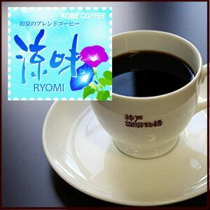 【神戸珈琲物語】キャンペーンコーヒー『涼味100g』