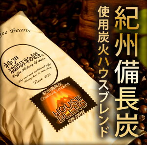 【神戸珈琲物語】炭火ハウスブレンド(紀州備長炭)100g