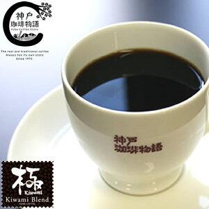 【神戸珈琲物語】極【KIWAMI】ブレンド(紀州備長炭)100g