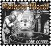 横山正樹のブレンドコーヒー100g