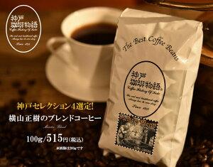 【神戸珈琲物語】横山正樹のブレンドコーヒー100g