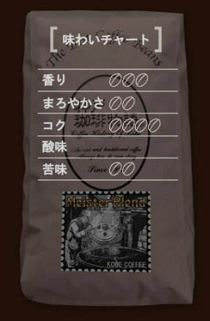 神戸セレクション4選定商品横山正樹のブレンドコーヒー100gコーヒーコーヒー珈琲コーヒー豆珈琲豆