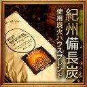 炭火ハウスブレンド(紀州備長炭) 100g 炭火ハウス ハウスブレンド コーヒー 珈琲 炭火ハウスブレンド コーヒー…