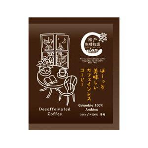 カフェインレスドリップバッグコロンビア(液体二酸化炭素抽出法)
