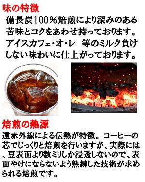 【神戸珈琲物語】アイスリキッド手作りの炭火珈琲甘さひかえめ1000mlコーヒー珈琲アイスコーヒー微糖低糖