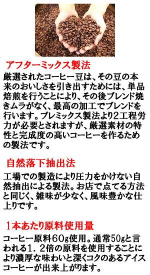 【神戸珈琲物語】アイスリキッド手作りの炭火珈琲無糖1000ml