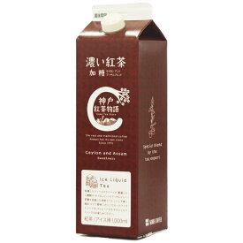 【神戸珈琲物語】アイスリキッド 濃い紅茶 加糖 1000ml 30003