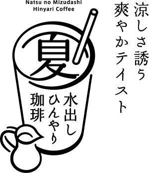 【神戸珈琲物語】水出しひんやり珈琲35g×5袋入