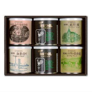 レギュラー缶ギフトセット6缶詰合せ
