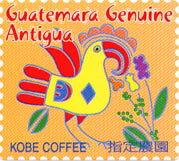 【神戸珈琲物語】グァテマラアンティグア100gコーヒーコーヒー珈琲コーヒー豆珈琲豆